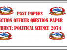 PSC Section Officer paper 2074